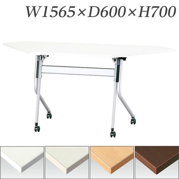 生興 テーブル STR型スタックテーブル W1565×D600×H700 コーナー 天板ハネ上げ式 平行スタック式 STR-60 [スタックテーブル 跳ね上げ式テーブル オフィス家具 オフィス用 オフィス用品]
