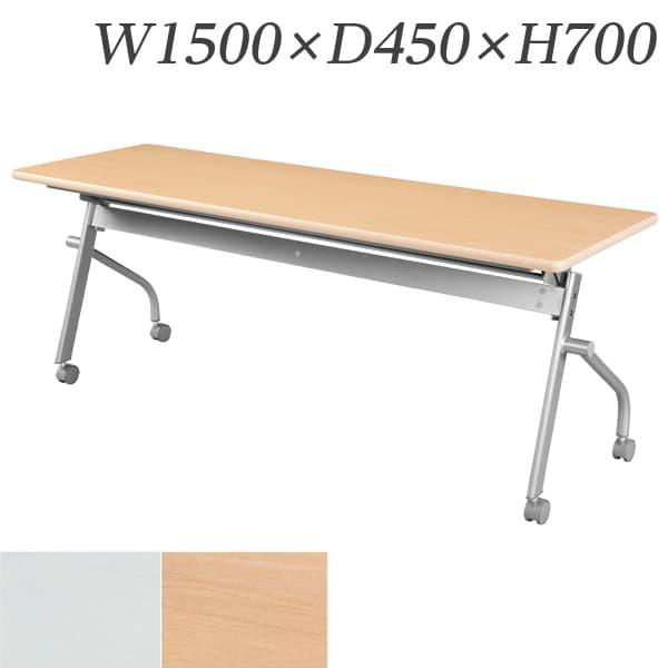 生興 テーブル KSP型スタックテーブル W1500×D450×H700 天板ハネ上げ式 平行スタック式 棚付 KSP-1545N [スタックテーブル 跳ね上げ式テーブル オフィス家具 オフィス用 オフィス用品]