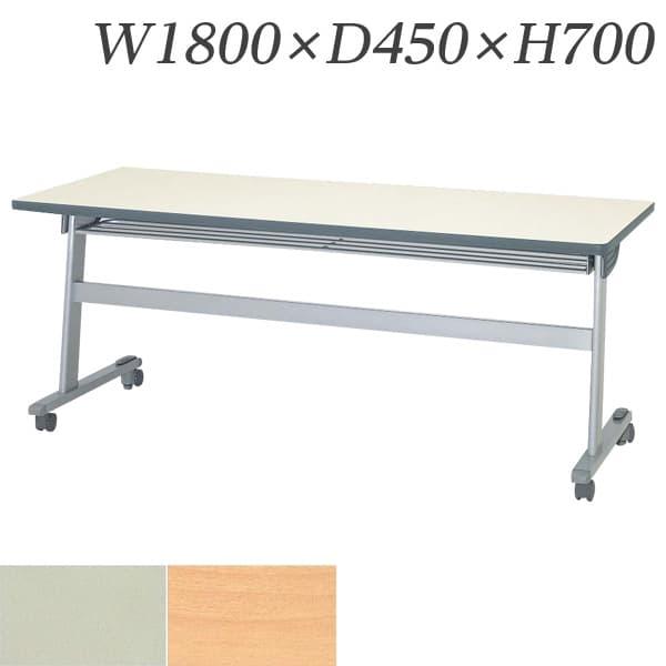 生興 テーブル STA型スタックテーブル W1800×D450×H700 天板ハネ上げ式 スライドスタック式 棚付 STA-1845S [スタックテーブル 跳ね上げ式テーブル オフィス家具 オフィス用 オフィス用品]