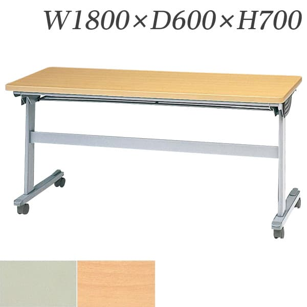 生興 テーブル STA型スタックテーブル W1800×D600×H700 天板ハネ上げ式 スライドスタック式 棚付 STA-1860S [スタックテーブル 跳ね上げ式テーブル オフィス家具 オフィス用 オフィス用品]