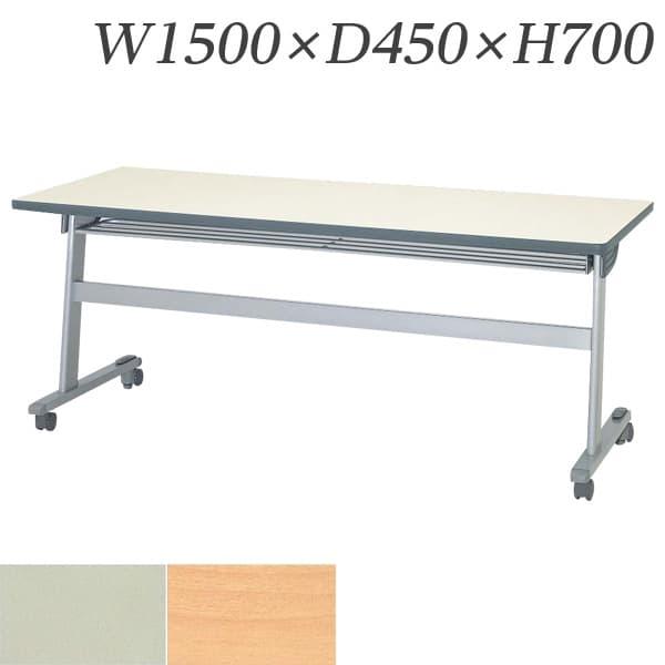 生興 テーブル STA型スタックテーブル W1500×D450×H700 天板ハネ上げ式 スライドスタック式 棚付 STA-1545S [スタックテーブル 跳ね上げ式テーブル オフィス家具 オフィス用 オフィス用品]