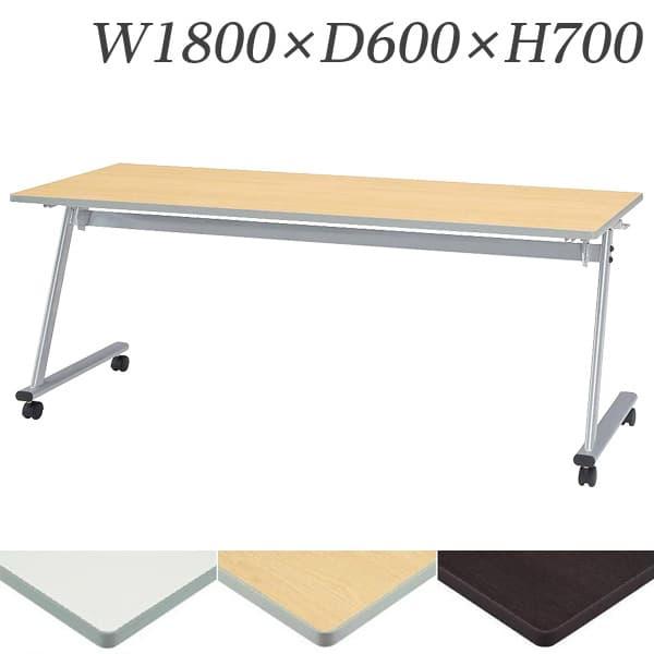 生興 テーブル STE型スタックテーブル W1800×D600×H700 天板ハネ上げ式 スライドスタック式 棚なし STE-1860 [スタックテーブル 跳ね上げ式テーブル オフィス家具 オフィス用 オフィス用品]