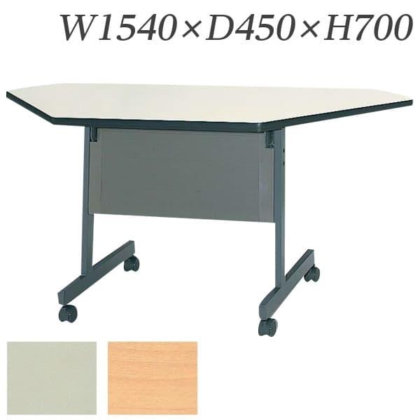 生興 テーブル STC型スタックテーブル W1540×D450×H700 天板ハネ上げ式 スライドスタック式 棚付 幕板なし STC-60 [スタックテーブル 跳ね上げ式テーブル オフィス家具 オフィス用 オフィス用品]