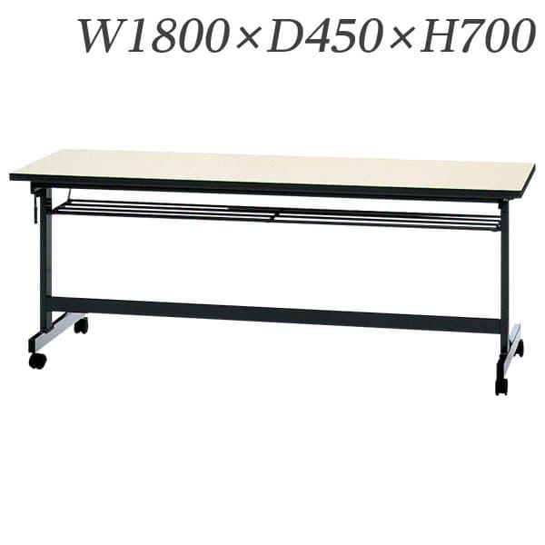 生興 テーブル KTM型スタックテーブル W1800×D450×H700 天板前折れ式 スライドスタック式 幕板なし 棚付 KTM-1845S [スタックテーブル 跳ね上げ式テーブル オフィス家具 オフィス用 オフィス用品]