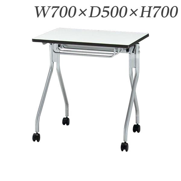 生興 テーブル TM型スタックテーブル W700×D500×H700 天板ハネ上げ式 平行スタック式 幕板なし 棚付 TM99-M-N [スタックテーブル 跳ね上げ式テーブル オフィス家具 オフィス用 オフィス用品]