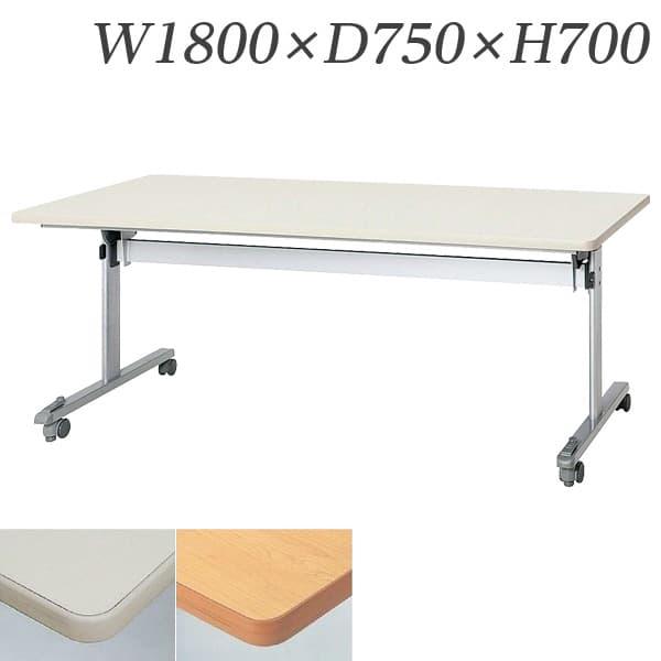生興 テーブル STL型対面式スタックテーブル W1800×D750×H700/脚間L1635 STL-1875S [スタックテーブル 跳ね上げ式テーブル オフィス家具 オフィス用 オフィス用品]