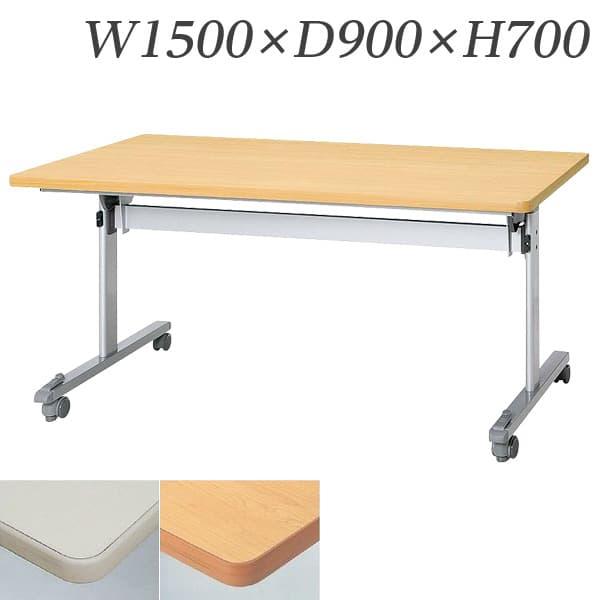 【受注生産品】生興 テーブル STL型対面式スタックテーブル W1500×D900×H700/脚間L1335 STL-1590S [スタックテーブル 跳ね上げ式テーブル オフィス家具 オフィス用 オフィス用品]