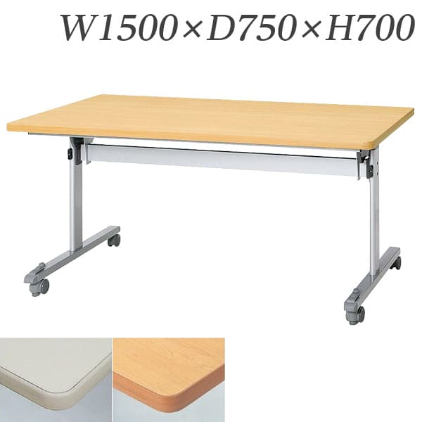 【受注生産品】生興 テーブル STL型対面式スタックテーブル W1500×D750×H700/脚間L1335 STL-1575S [スタックテーブル 跳ね上げ式テーブル オフィス家具 オフィス用 オフィス用品]