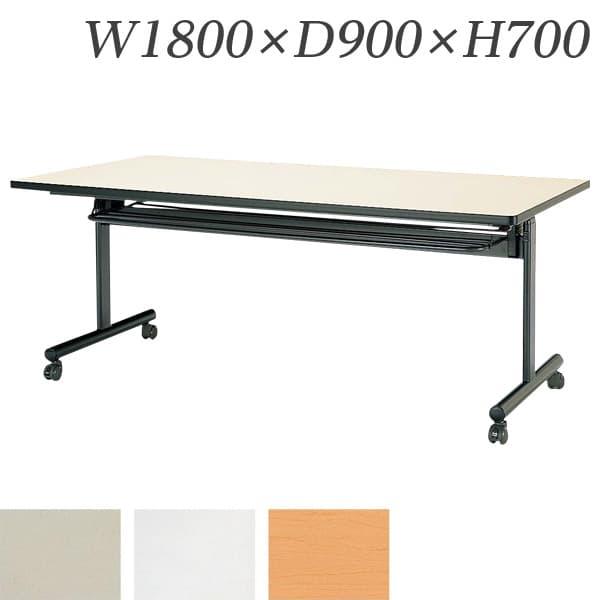 生興 テーブル KTN型対面式スタックテーブル W1800×D900×H700 棚付 KTN-1890I [スタックテーブル 跳ね上げ式テーブル オフィス家具 オフィス用 オフィス用品]