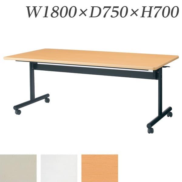 生興 テーブル KTN型対面式スタックテーブル W1800×D750×H700 棚なし KTN-1875O [スタックテーブル 跳ね上げ式テーブル オフィス家具 オフィス用 オフィス用品]