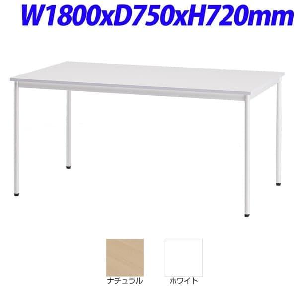 TOKIO RMオフィスデスク アジャスタータイプ 角型 W1800×D750×H720mm RM-1875 [ワーキングテーブル ワークテーブル テーブル ミーティングテーブル 長方形 オフィス家具 会議テーブル 会議用テーブル 会議机 オフィステーブル]