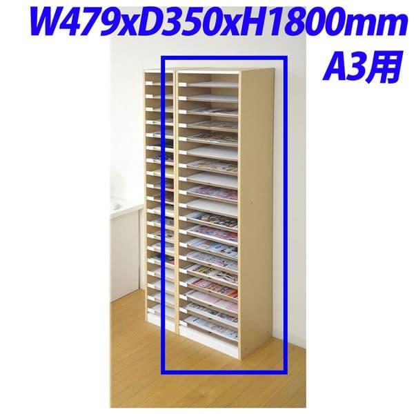 TOKIO SOHOオフィスデスク 整理棚 A3用 W479×D350×H1800mm PLN-19 [収納家具 整理ケース オフィス家具 オフィス用 オフィス用品 オフィス収納]