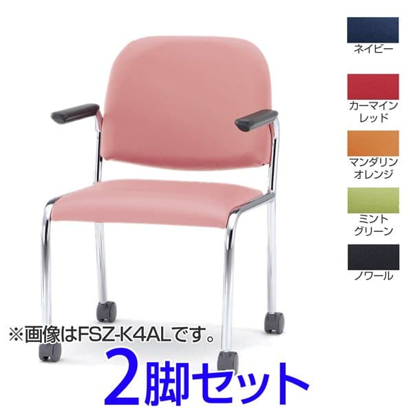 【受注生産品】TOKIO FSZミーティングチェア キャスター脚タイプ 肘付 布 2脚セット W538×D567×H783(SH434)mm FSZ-K4A [会議イス 学校 体育館 公民館 チェア いす 椅子 集会場 業務用 会議用椅子 会議椅子 会議室 オフィス家具 ミーティングチェア]