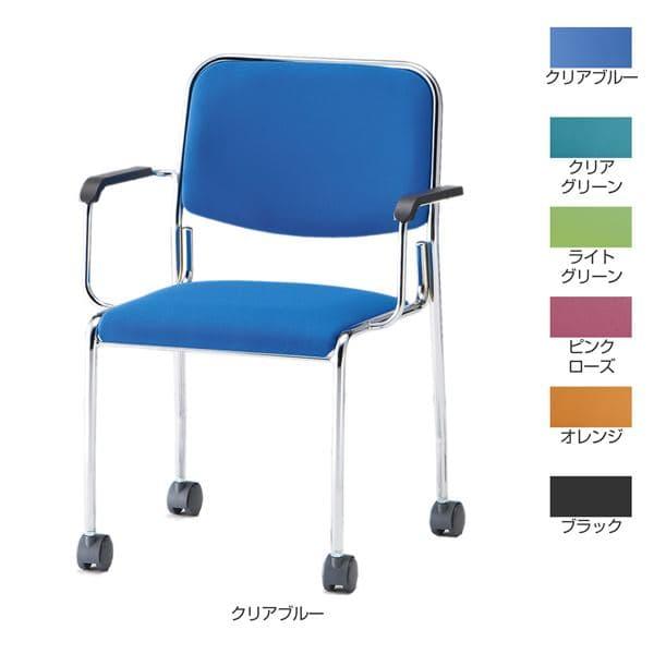 【受注生産品】TOKIO FSXミーティングチェア キャスター脚タイプ 肘付 布 W572×D508×H784(SH430)mm FSX-K4A [会議イス ミーティングチェア 学校 体育館 公民館 チェア いす 椅子 集会場 業務用 会議用椅子 会議椅子 会議室 オフィス家具 スタッキングチェア]