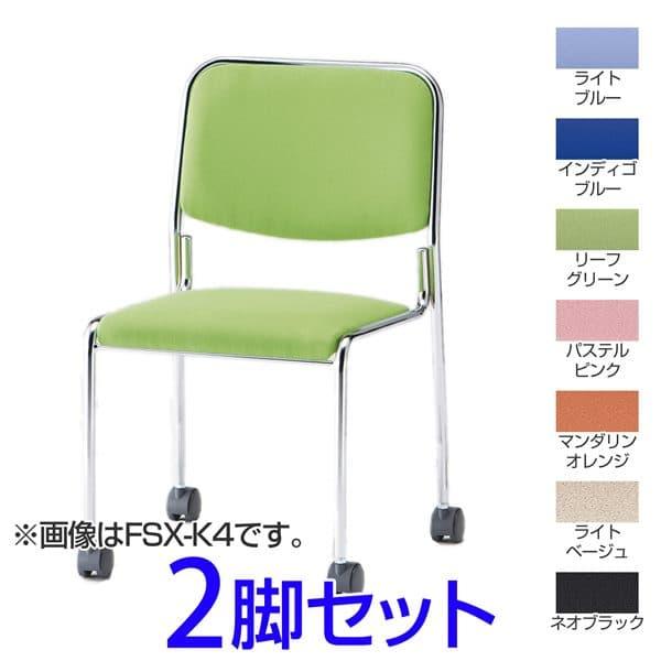 【受注生産品】TOKIO FSXミーティングチェア キャスター脚タイプ 肘なし ビニールレザー 2脚セット W572×D516×H784(SH430)mm FSX-K4L [会議イス 学校 体育館 公民館 チェア いす 椅子 集会場 業務用 会議用椅子 会議椅子 会議室 オフィス家具 スタッキングチェア]