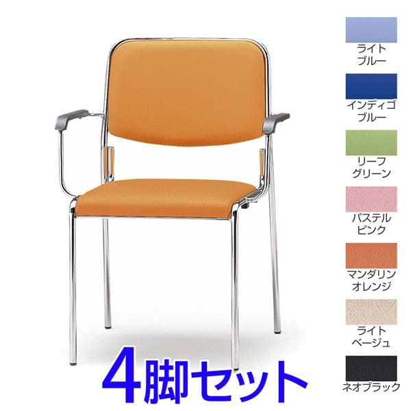 【受注生産品】TOKIO FSXミーティングチェア 4本脚タイプ 肘付 ビニールレザー 4脚セット W484×D508×H784(SH430)mm FSX-4AL [会議イス 学校 体育館 公民館 チェア いす 椅子 集会場 業務用 会議用椅子 会議椅子 会議室 オフィス家具 スタッキングチェア]