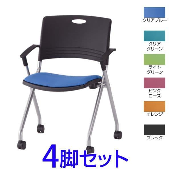 【受注生産品】TOKIO FNC-K5ミーティングチェア 肘付 4脚セット W589×D552×H818(SH445)mm FNC-K5A [会議イス ミーティングチェア 学校 体育館 公民館 チェア いす 椅子 集会場 業務用 会議用椅子 会議椅子 会議室 オフィス家具 スタッキングチェア]