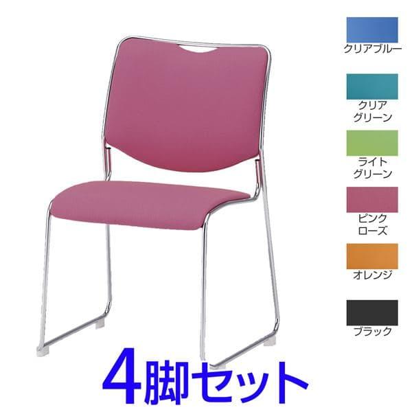 【受注生産品】TOKIO NFS-5スタッキングチェア メッキ脚タイプ SH435mm 布 4脚セット W538×D540×H810(SH435)mm NFS-M5 [ミーティングチェア イス 椅子 スタッキングチェア オフィス家具 オフィス用 オフィス用品]