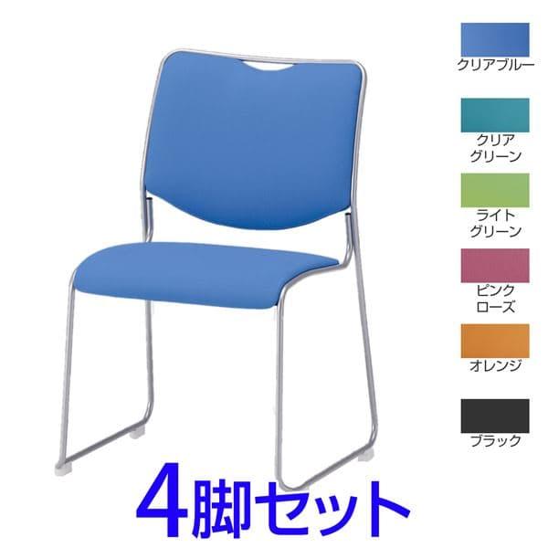 【受注生産品】TOKIO NFS-5スタッキングチェア 塗装脚タイプ SH435mm 布 4脚セット W538×D540×H810(SH435)mm NFS-T5 [ミーティングチェア イス 椅子 スタッキングチェア オフィス家具 オフィス用 オフィス用品]