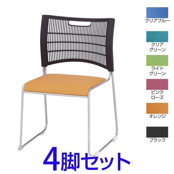 【受注生産品】TOKIO NSC-30スタッキングチェア 布 4脚セット W514×D532×H798(SH438)mm NSC-30 [ミーティングチェア イス 椅子 チェア スタッキングチェア 会議イス 公民館 業務用 会議用椅子 会議室 オフィス家具 オフィス用 オフィス用品]