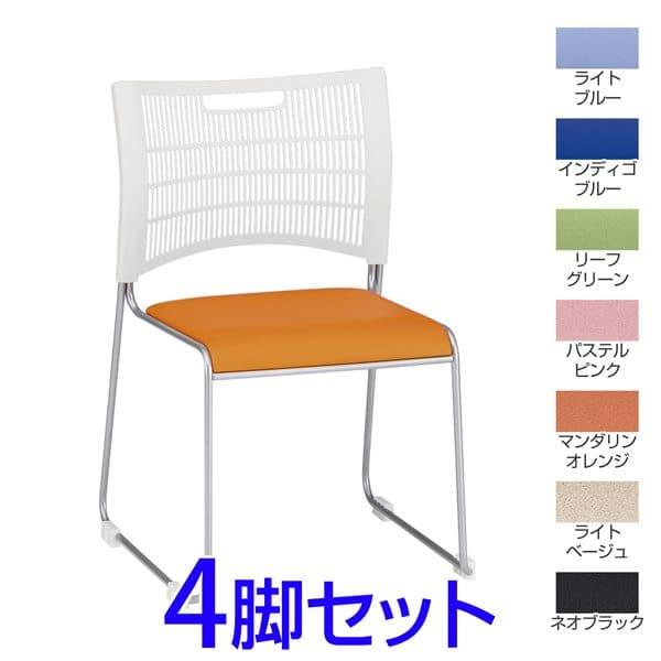 【受注生産品】TOKIO NSC-35スタッキングチェア ビニールレザー 4脚セット W514×D532×H798(SH438)mm NSC-35L [ミーティングチェア イス 椅子 チェア スタッキングチェア 会議イス 公民館 業務用 会議用椅子 会議室 オフィス家具 オフィス用 オフィス用品]