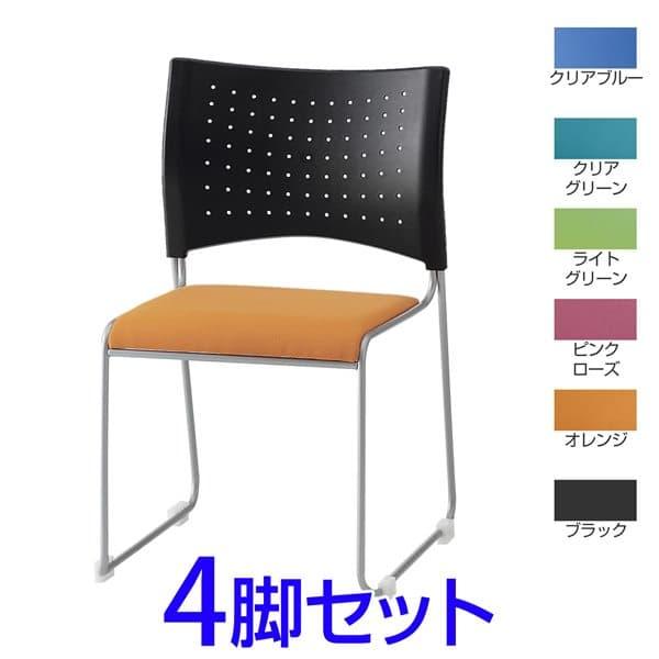 【受注生産品】TOKIO NSC-10スタッキングチェア 布 4脚セット W514×D532×H798(SH438)mm NSC-10 [ミーティングチェア イス 椅子 チェア スタッキングチェア 会議イス 公民館 業務用 会議用椅子 会議室 オフィス家具 オフィス用 オフィス用品]