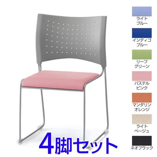 【受注生産品】TOKIO NSC-15スタッキングチェア ビニールレザー 4脚セット W514×D532×H798(SH438)mm NSC-15L [ミーティングチェア イス 椅子 チェア スタッキングチェア 会議イス 公民館 業務用 会議用椅子 会議室 オフィス家具 オフィス用 オフィス用品]