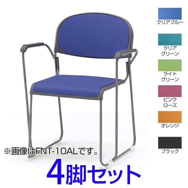 【受注生産品】TOKIO FNスタッキングチェア 塗装脚肘付タイプ 布 4脚セット W578×D525×H760(SH434)mm FNT-10A [ミーティングチェア イス 椅子 チェア スタッキングチェア 会議イス 公民館 業務用 会議用椅子 会議室 オフィス家具 オフィス用 オフィス用品]
