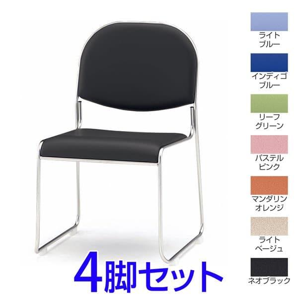 【受注生産品】TOKIO FSCスタッキングチェア ビニールレザー 4脚セット W520×D530×H802(SH437)mm FSC-30L [ミーティングチェア イス 椅子 チェア スタッキングチェア 会議イス 公民館 業務用 会議用椅子 会議室 オフィス家具 オフィス用 オフィス用品]