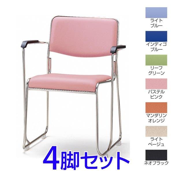 【受注生産品】TOKIO FSC-15スタッキングチェア ステンレス脚肘付タイプ ビニールレザー 4脚セット W573×D540×H750(SH435)mm FSC-15SAL [ミーティングチェア イス 椅子 スタッキングチェア オフィス家具 オフィス用 オフィス用品]