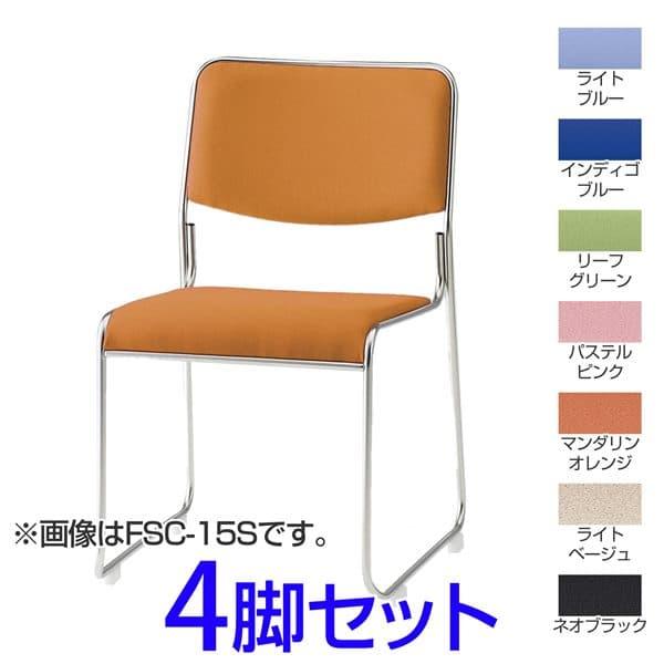 【受注生産品】TOKIO FSC-15スタッキングチェア ステンレス脚タイプ ビニールレザー 4脚セット W495×D540×H750(SH435)mm FSC-15SL [ミーティングチェア イス 椅子 スタッキングチェア オフィス家具 オフィス用 オフィス用品]