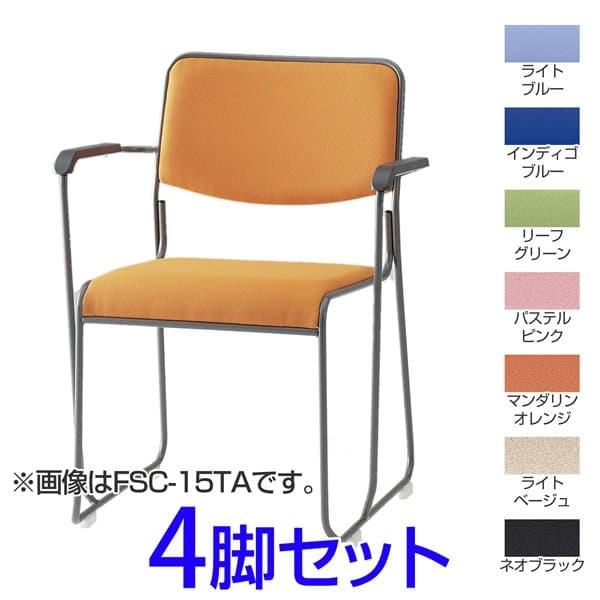 【受注生産品】TOKIO FSC-15スタッキングチェア 塗装肘付タイプ ビニールレザー 4脚セット W573×D540×H750(SH435)mm FSC-15TAL [ミーティングチェア イス 椅子 スタッキングチェア オフィス家具 オフィス用 オフィス用品]