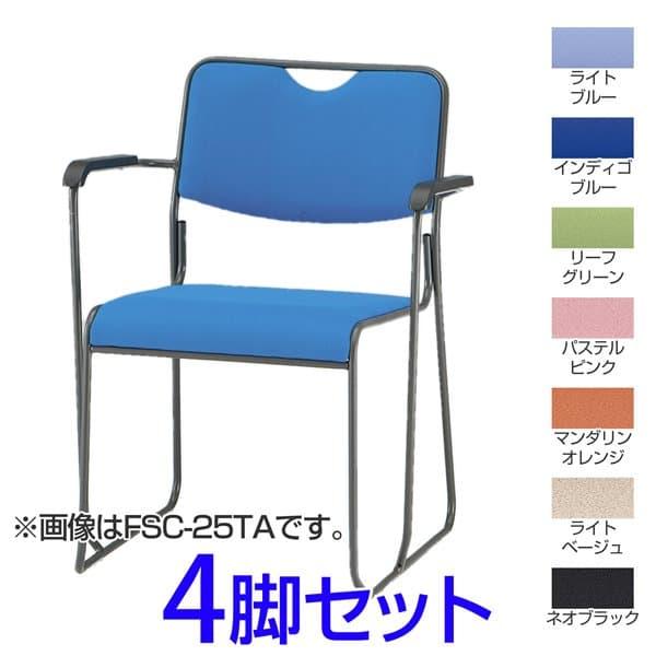 【受注生産品】TOKIO FSC-25スタッキングチェア 塗装肘付タイプ ビニールレザー 4脚セット W573×D540×H750(SH435)mm FSC-25TAL [ミーティングチェア イス 椅子 スタッキングチェア オフィス家具 オフィス用 オフィス用品]