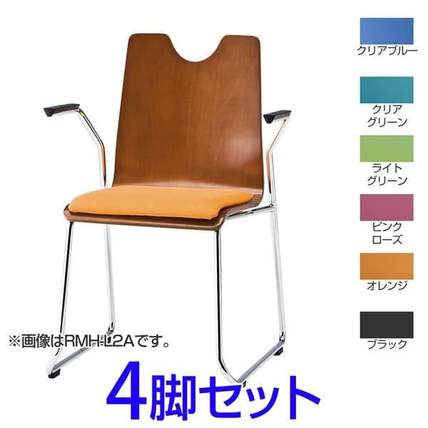 【受注生産品】TOKIO RMHリフレッシュチェア ループ脚肘付タイプ ブラウン 布 4脚セット W554×D535×H795(SH440)mm RMH-L2A [ミーティングチェア イス 椅子 スタッキングチェア オフィス家具 オフィス用 オフィス用品]