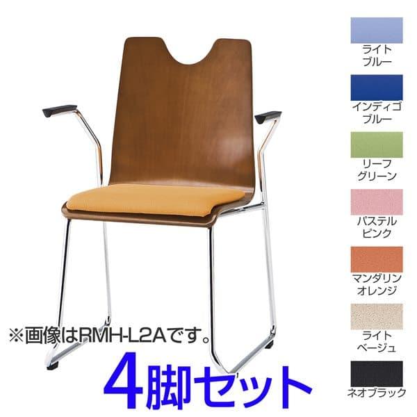 【受注生産品】TOKIO RMHリフレッシュチェア ループ脚肘付タイプ ブラウン ビニールレザー 4脚セット W554×D535×H795(SH440)mm RMH-L2AL [ミーティングチェア イス 椅子 スタッキングチェア オフィス家具 オフィス用 オフィス用品]