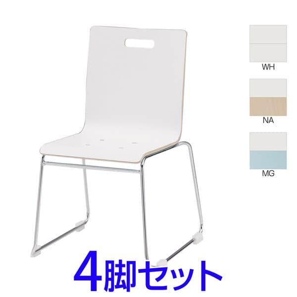【受注生産品】TOKIO PM-55リフレッシュチェア ループ脚タイプ 4脚セット W527×D526×H800(SH425)mm PM-55M [ミーティングチェア イス 椅子 チェア スタッキングチェア 会議イス 公民館 業務用 会議用椅子 会議室 オフィス家具 オフィス用 オフィス用品]