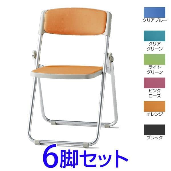 【受注生産品】TOKIO F-900折り畳みチェア アルミ脚タイプ 布 6脚セット W508×D460×H748(SH429)mm F-950 [ミーティングチェア 折りたたみチェア イス 椅子 会議イス 学校 体育館 公民館 チェア 集会場 業務用 会議用椅子 会議室 オフィス家具 スタッキングチェア]