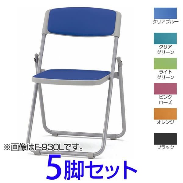 【受注生産品】TOKIO F-900折り畳みチェア スチール脚タイプ 布 5脚セット W508×D460×H748(SH429)mm F-930 [ミーティングチェア 折りたたみチェア イス 椅子 会議イス 学校 体育館 公民館 チェア 集会場 業務用 会議用椅子 会議室 オフィス家具 スタッキングチェア]