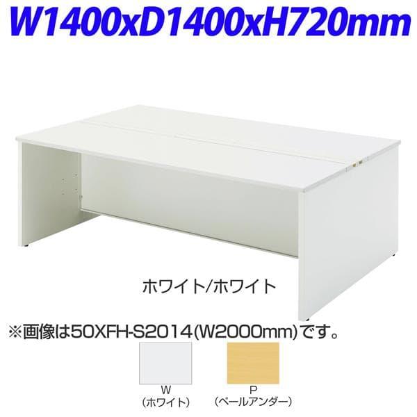 TOYOSTEEL 50Xシリーズ 50XF 投込み式 フリーアドレスデスク 単体ユニット 両面用 W1400×D1400×H720mm 50XFH-S1414 [デスク オフィス家具 オフィス用 オフィス用品]