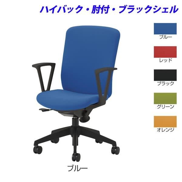 品質一番の 生興 オフィス用 QRSチェアー ブラックシェルタイプ ハイバック 肘付 QRS-A40BK 事務椅子 イス [黒色 いす オフィスチェア 事務用チェア オフィス用品 オフィス用 オフィス家具 チェア 椅子 イス 事務椅子 デスクチェア パソコンチェア], 大東町:d3a3fd77 --- tijnbrands.com