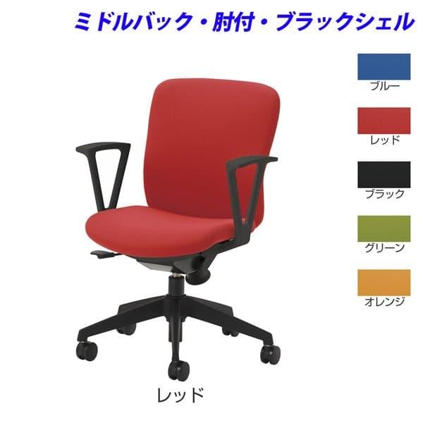 品質一番の 生興 QRSチェアー 生興 ブラックシェルタイプ ミドルバック 肘付 QRS-A30BK [黒色 いす オフィスチェア いす [黒色 事務用チェア オフィス用品 オフィス用 オフィス家具 チェア 椅子 イス 事務椅子 デスクチェア パソコンチェア], けあ太朗:44048a81 --- medicalcannabisclinic.com.au
