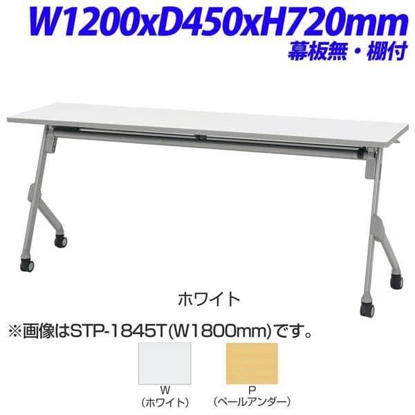 生興 STP型スタックテーブル 直線 棚板付 幕板なし W1200×D450×H720mm STP-1245T [スタックテーブル テーブル 跳ね上げ式テーブル オフィス家具 オフィス用 オフィス用品]