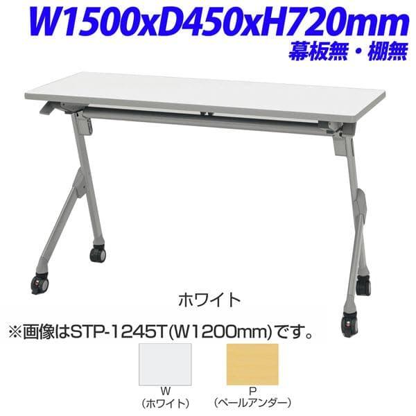 生興 STP型スタックテーブル 直線 棚板なし 幕板なし W1500×D450×H720mm STP-1545 [スタックテーブル テーブル 跳ね上げ式テーブル オフィス家具 オフィス用 オフィス用品]