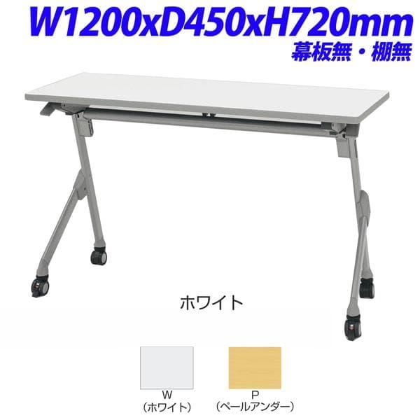 生興 STP型スタックテーブル 直線 棚板なし 幕板なし W1200×D450×H720mm STP-1245 [スタックテーブル テーブル 跳ね上げ式テーブル オフィス家具 オフィス用 オフィス用品]
