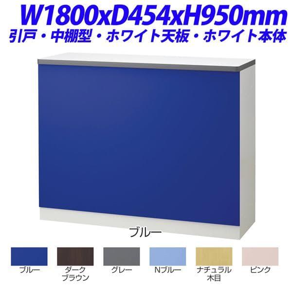 生興 NSハイカウンター フロントパネルシート張りタイプ 引戸 中棚型 W1800×D454×H950mm NSH-18UWW [ロビー 受付 カウンター オフィス家具 オフィス用 オフィス用品], ちょっと印刷.com:c4c8df27 --- bitem.jp