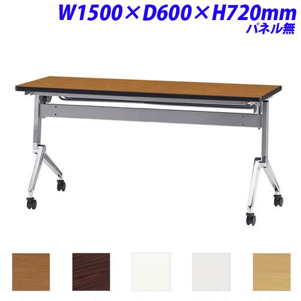 TOKIO NANホールディングテーブル パネル無 W1500×D600×H720mm NAN-1560 [テーブル 跳ね上げ式テーブル オフィス家具 オフィス用 オフィス用品]