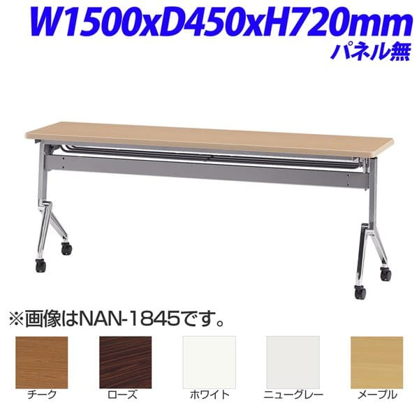 TOKIO NANホールディングテーブル パネル無 W1500×D450×H720mm NAN-1545 [テーブル 跳ね上げ式テーブル オフィス家具 オフィス用 オフィス用品]