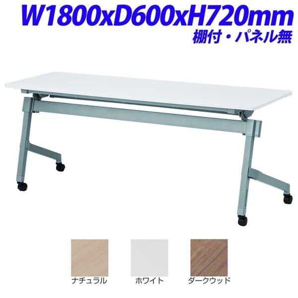 TOKIO NTTホールディングテーブル 棚付 パネル無 W1800×D600×H720mm NTT-1860 [テーブル 跳ね上げ式テーブル オフィス家具 オフィス用 オフィス用品]