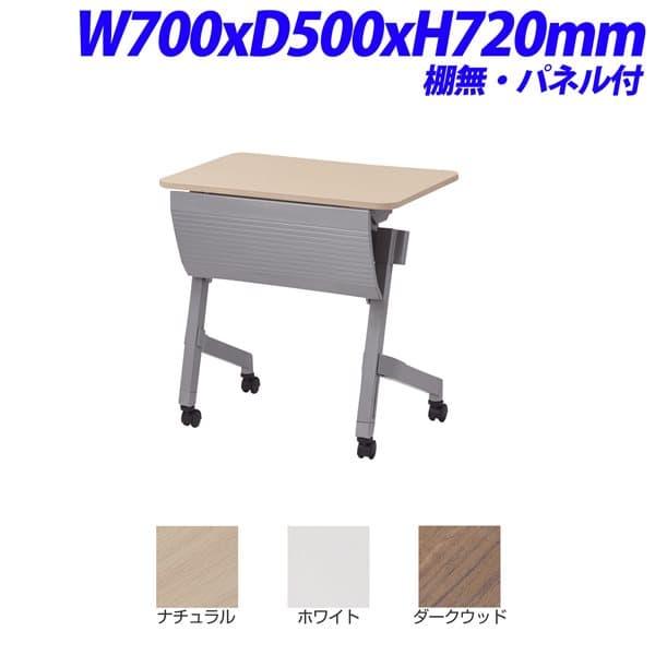 TOKIO NTTホールディングテーブル 棚無 パネル付 W700×D500×H720mm NTT-750PN [テーブル 跳ね上げ式テーブル オフィス家具 オフィス用 オフィス用品]