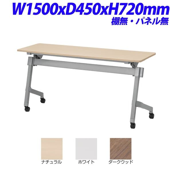 TOKIO NTTホールディングテーブル 棚無 パネル無 W1500×D450×H720mm NTT-1545N [テーブル 跳ね上げ式テーブル オフィス家具 オフィス用 オフィス用品]